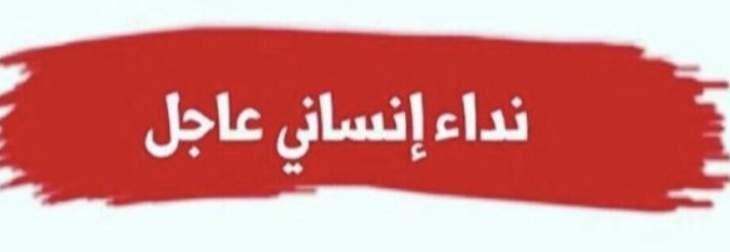 مريض في مستشفى رفيق الحريري الحكومي بحاجة ماسة لدم من فئة O+