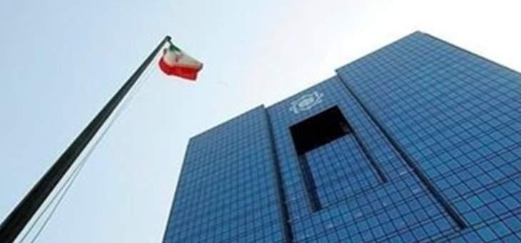 محافظ البنك المركزي الإيراني: الحظر الأميركي تسبب بمشاكل جدية لكننا اعتمدنا آليات أخرى