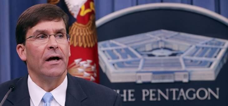 البيت الأبيض يرشح رسميا مارك إسبر وزيرا للدفاع الأميركي