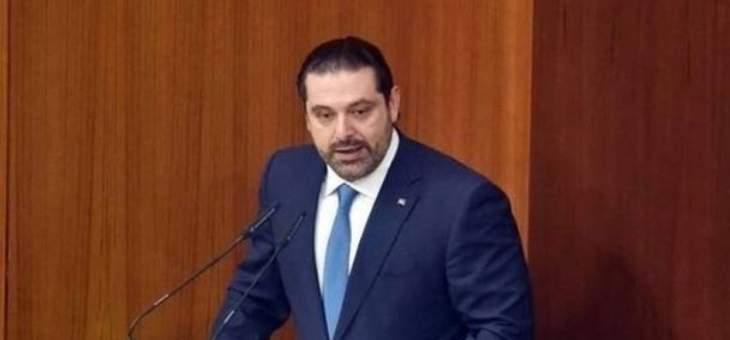 الحريري: هناك صيغة حل لقطع الحساب يعمل عليها عون ولم أحدد بعد موعدا لجلسة الحكومة