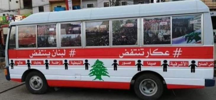 النشرة: بوسطة الثورة انطلقت باتجاه ساحة ايليا بصيدا