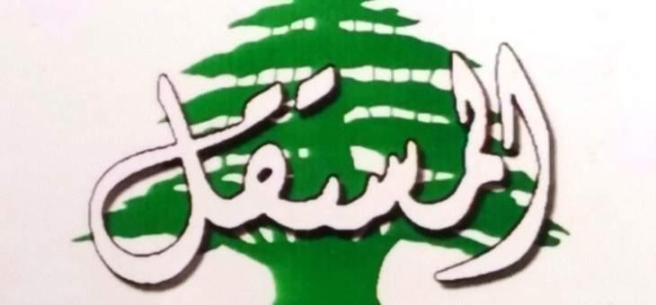 المكتب السياسي بالتيار المستقل: الشعب ليس غنما في لبنان والمؤمن لا يلدغ من ذات الجحر مرتين