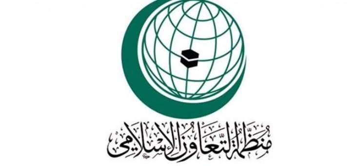 منظمة التعاون الإسلامي: يجب على مجلس الأمن التحرك لوقف العدوان الهمجي الإسرائيلي