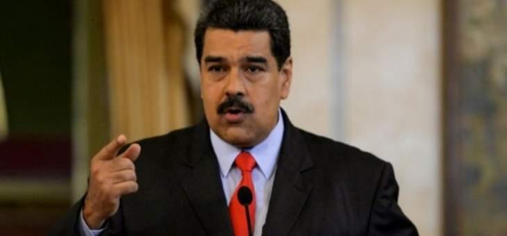 مادورو لباشليه: تقريرك يشجع المعارضة على الإفلات من العقاب