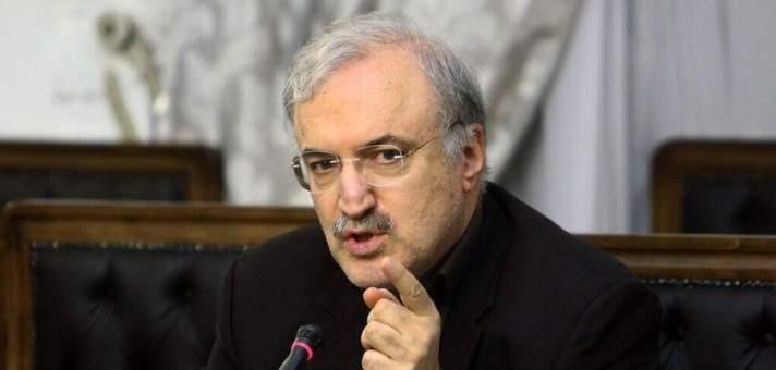 وزير الصحة الإيراني: على أميركا تحمل مسؤولية إجراءات حظرها التي تعرض حياة شعبنا للخطر