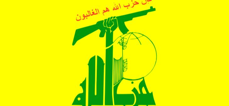 حزب الله: نؤكد وقوفنا الدائم إلى جانب الشعب الفلسطيني الصامد وفصائله المقاومة