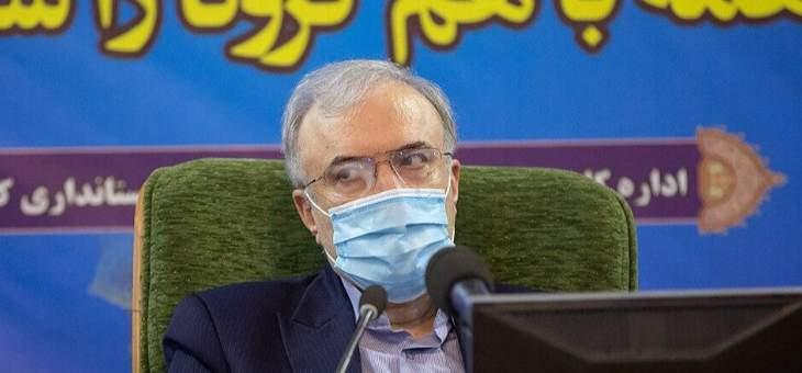 """وزير الصحة الإيراني: بلادنا ستبدأ إنتاج اللقاح ضد """"كورونا"""" بحلول آذار 2021"""