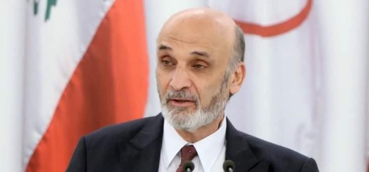 جعجع: فرصة حصول لبنان على مساعدات من صندوق النقد ضئيلة بضوء فشل الحكومة بالقيام بالإصلاحات