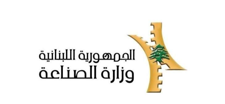 مسح وزارة الصناعة حول مصانع الليطاني: 29 قرار إقفال و10 انذارات الكشوفات