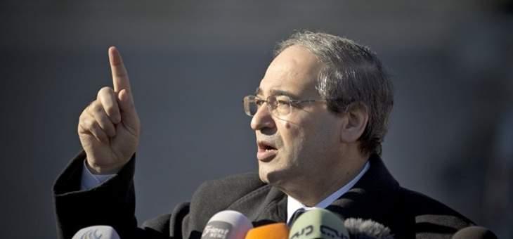 الاتحاد الأوروبي يفرض عقوبات على وزير خارجية سوريا ويحظر دخوله لأراضيه