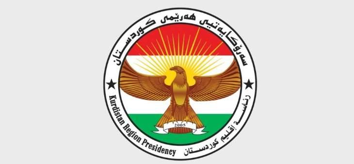 رئاسة إقليم كردستان: قلقون من استمرار أعمال العنف بالعراق ويجب معاقبة المجرمين