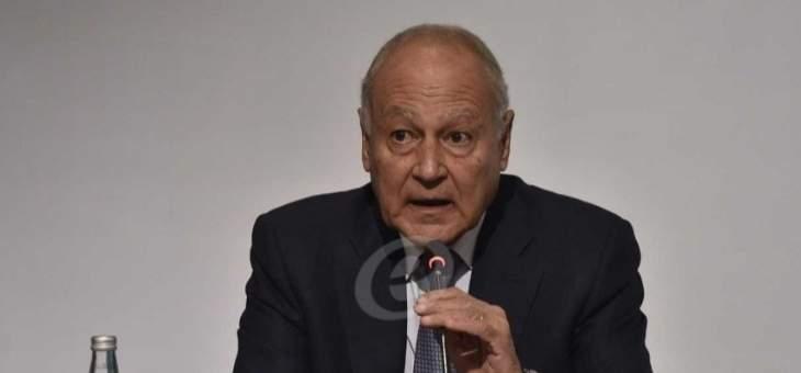 أبو الغيط أكد للحريري تضامن الجامعة العربية مع لبنان بهذا الظرف الدقيق