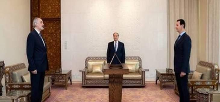 الجعفري أدى اليمين الدستورية نائبا لوزير خارجية سوريا