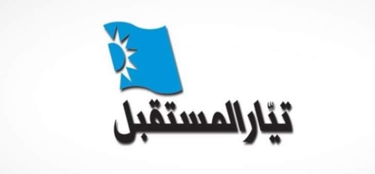 مصادر المستقبل للشرق الأوسط: نوابنا ملتزمون بما سبق أن أعلنه الحريري لجهة دعمه الخطيب