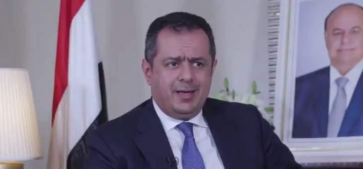 رئيس وزراء اليمن: الوصول إلى حل شامل للأزمة بالبلاد ليس مستحيلا