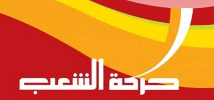حركة الشعب: ليبادر الرئيس عون لتكليف حكومة مستقلة ويقدم استقالته بعدها