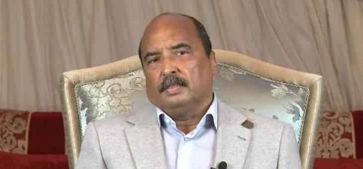 وضع رئيس موريتانيا السابق محمد ولد عبد العزيز قيد الإقامة الجبرية