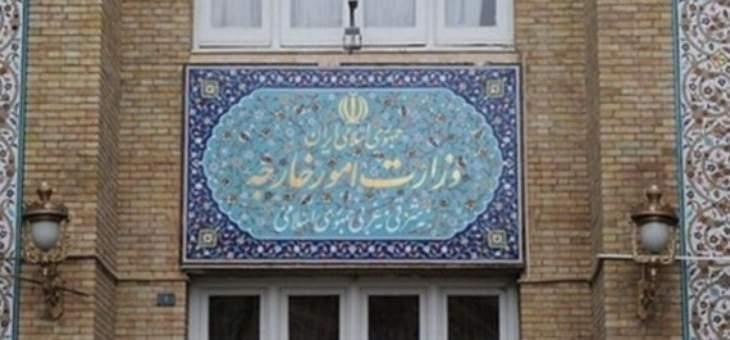 وزارة الخارجية الإيرانية تنصح مواطنيها بعدم السفر إلى العراق