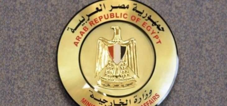 خارجية مصر: نحذر من مغبة إجراءات أحادية تهدد أمن واستقرار منطقة شرق المتوسط
