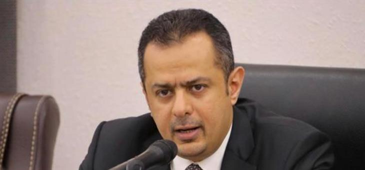 """رئيس حكومة اليمن: تصعيد """"أنصار الله"""" في الحديدة مؤشر على عدم جديتهم بالسلام"""