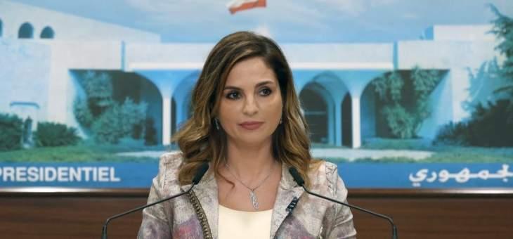 تعميم لوزيرة الاعلام ينظم العمل في وحدات الوزارة خلال فترة الاقفال