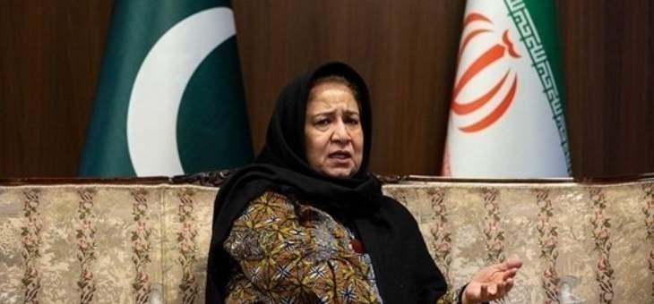 سفيرة باكستان بطهران: تربطنا افضل العلاقات مع الجيش والحرس الثوري الايراني