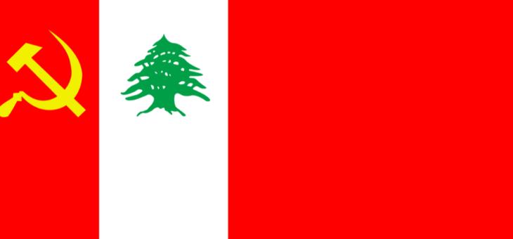 الحزب الشيوعي دان إعتداء الضاحية: للعمل معا دفاعا عن لبنان