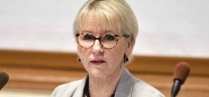 وزيرة خارجية السويد: الاتفاق النووي مهم جدا والتوتر مع إيران غير بنّاء