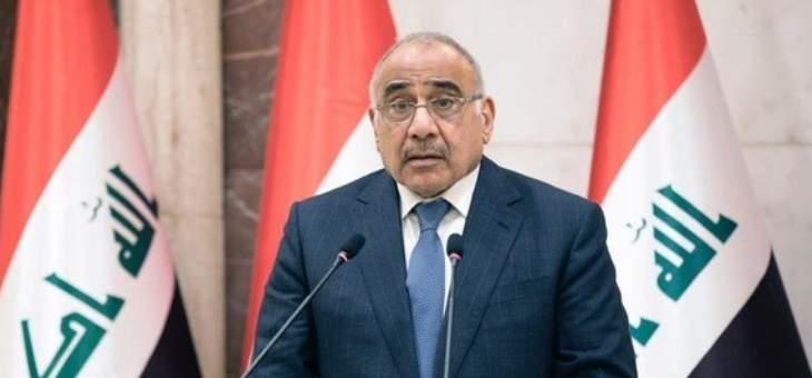 """عبد المهدي: تمت مواجهة """"صفقة القرن"""" بشكل مشرف وموقفنا ثابت حيال فلسطين"""