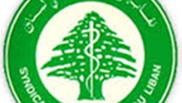 نقابة المستشفيات طالبت المسؤولين بالتدخل: المشاكل ستؤدي لانهيار القطاع كليا
