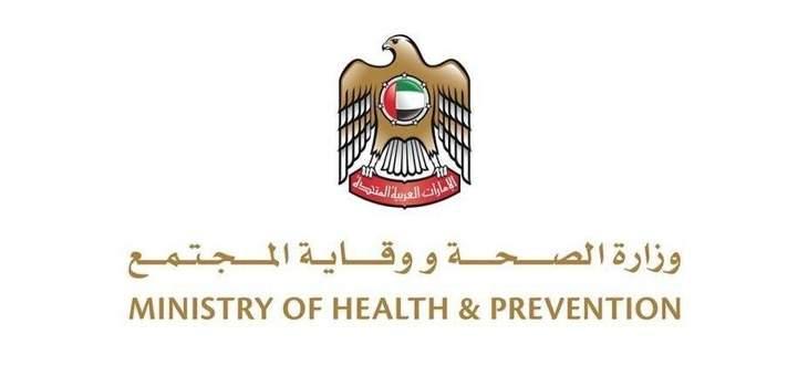 """تسجيل 5 وفيات و2304 إصابات جديدة بـ""""كورونا"""" في الإمارات و2428 حالة شفاء"""