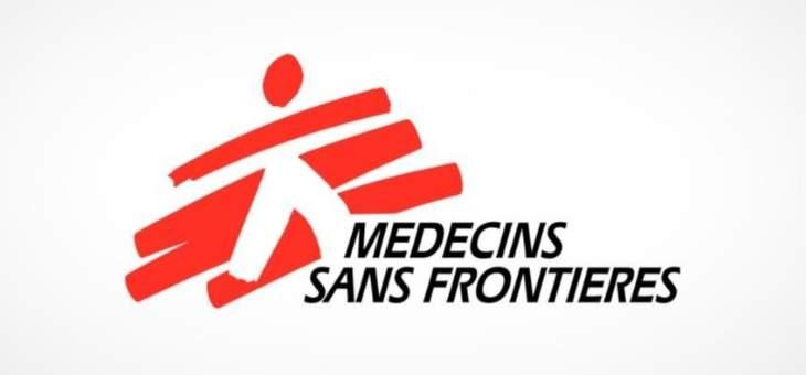 أطباء بلا حدود تعلق معظم أنشطتها وتجلي موظفيها الدوليين من شمال سوريا