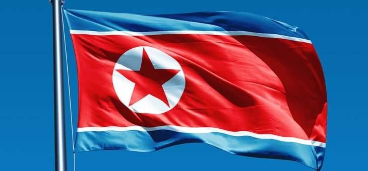 سلطات كوريا الشمالية طلبت من الأمم المتحدة خفض موظفي المساعدات الدوليين