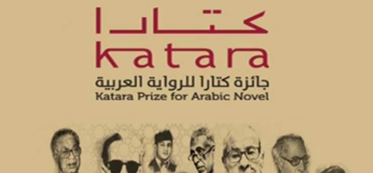 """فوز 4 كتاب عرب بجائزة """"كتارا"""" للراوية العربية"""