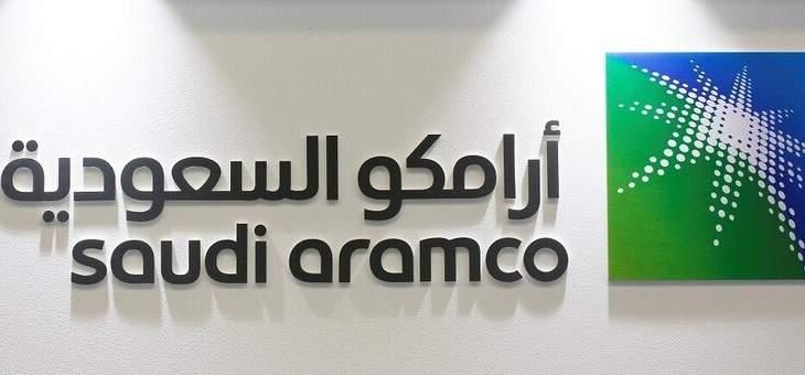 """""""أرامكو"""" تطرح أسهما مجانية لمواطنين سعوديين"""