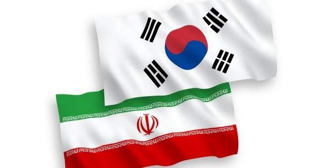 تنهايي: استئناف العلاقات التجارية بين إيران وكوريا الجنوبية خلال 3 أشهر
