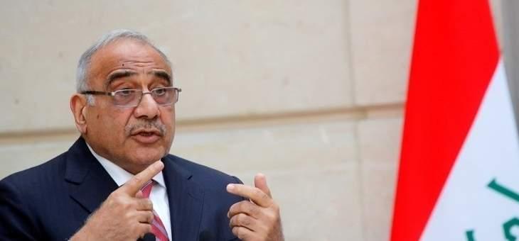 رئيس الوزراء العراقي: هناك أوامر بالقبض على 11 وزيرا ومن في درجتهم بتهم فساد