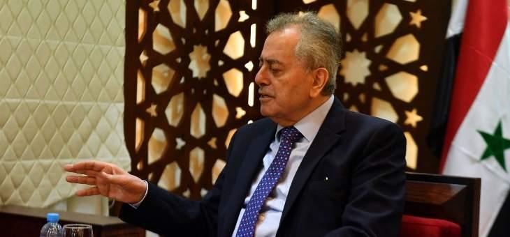"""السفير السوري في لبنان لـ""""النشرة"""": بادرة الرّئيس الأسد يجب أن تتكرّر كلّ يوم ولا منّة من أحد على الآخر لأن التّكامل مصلحة للبلدين والشّعبين"""