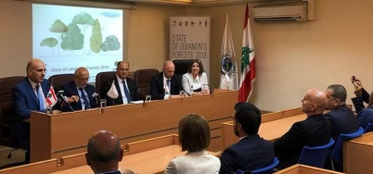 جمعية الثروة الحرجية والتنمية أطلقت تقرير وضع الغابات في لبنان 2018