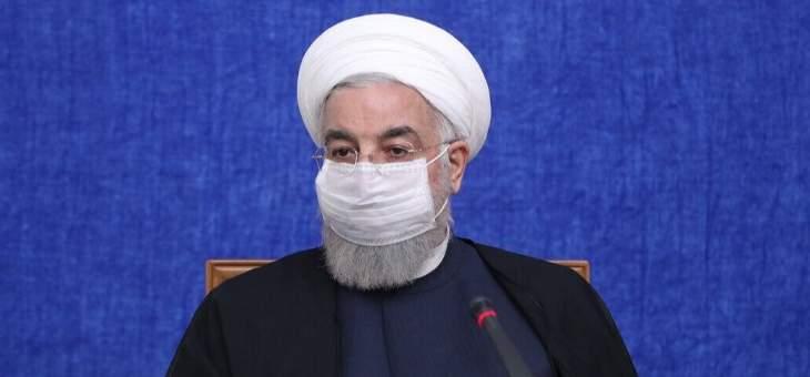 روحاني: الإدارة الأميركية تواصل الإرهاب الاقتصادي ضدنا وإذا رفعوا الحظر فسنعود لجميع التزاماتنا