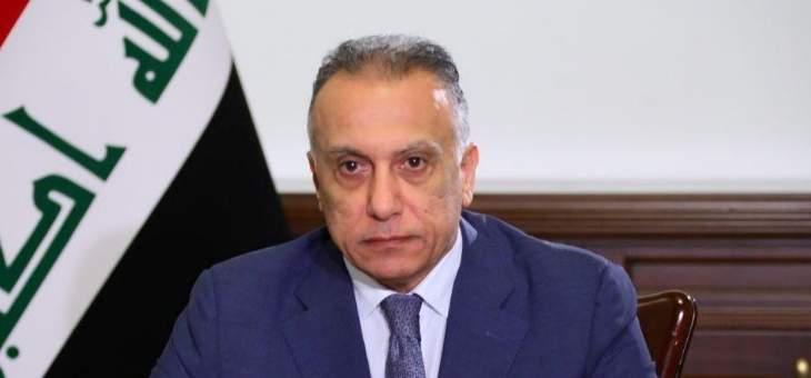 الكاظمي: اعتقال كل الشبكة الإرهابية التي خططت ونفذت الهجوم في مدينة الصدر