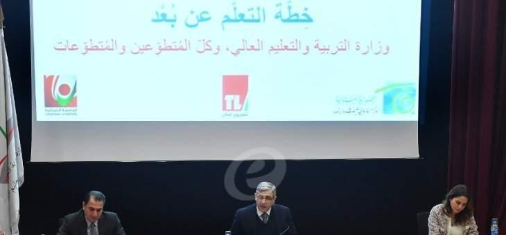 التعليم عن بُعد في لبنان بين المُمْكِنِ والإفتراض!