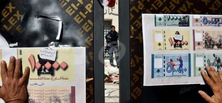 "واشنطن ""تورّط"" حراك لبنان بعنوان ""دعمه""؟!"