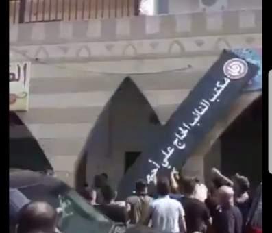 ازالة لافتة مكتب النائب علي بزي من بنت جبيل من قبل المتظاهرين
