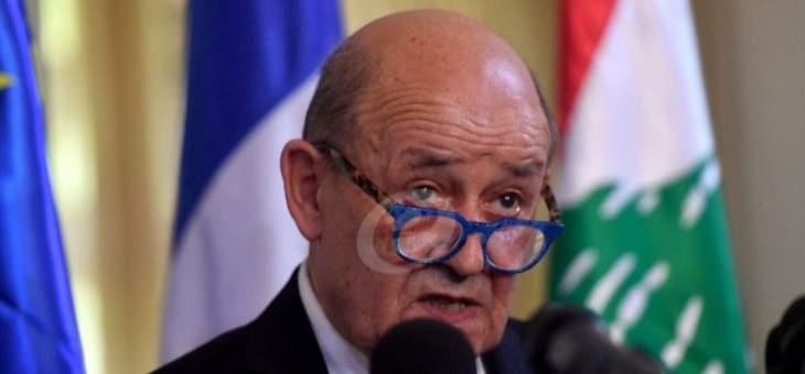 وزير خارجية فرنسا: مؤتمر مساعدة لبنان لن يعقد في شهر تشرين الثاني