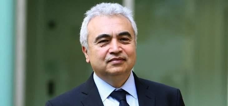 مدير وكالة الطاقة الدولية: يتعين على أوبك اتخاذ القرار المناسب للاقتصاد العالمي الهش