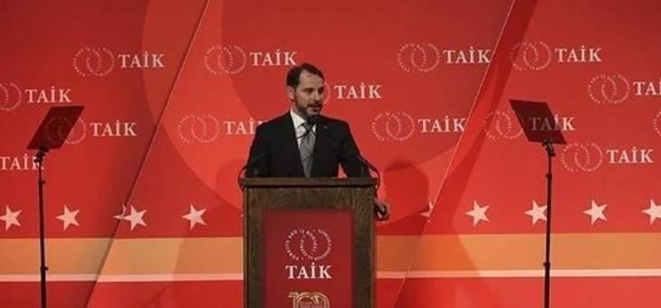 وزير الخزانة والمالية التركي: أنقرة لا تزال ملاذا آمنا للمستثمرين