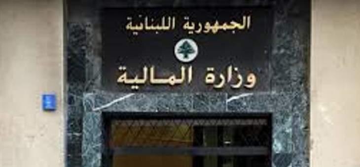يوم قررت وزارة المال ملاحقة المُتذاكين عليها...