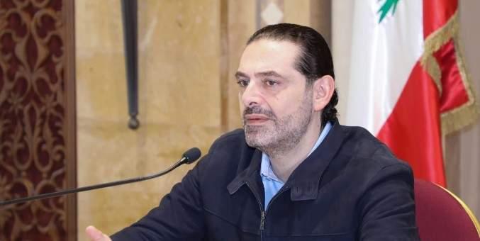 """مصادر بيت الوسط للجمهورية: الحريري مستعد للاجتماع مع جميع الأفرقاء وليس لديه """"فيتو"""" على أحد"""