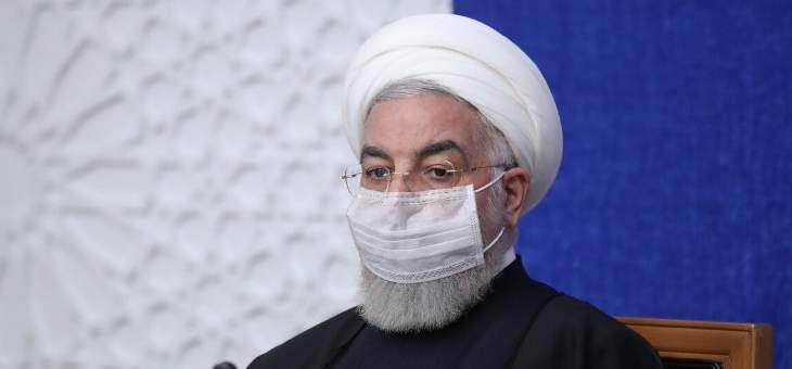 روحاني: تلاحم الإيرانيين وجهود القطاع الصحي ساهمت بمواجهة كورونا والضغوط الاقتصادية